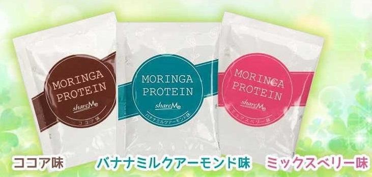 モリンガ(MORINGA)プロテイン 味