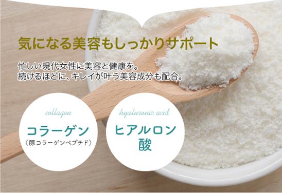 MAMグリーンプロテインダイエット 美容成分