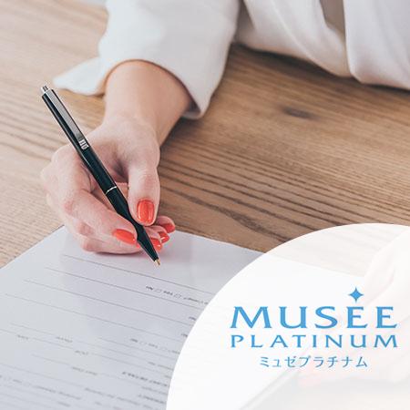 ミュゼの脱毛プランを途中で解約する方法と返金制度を調査!手続きの流れや返金される金額の計算方法のイメージ