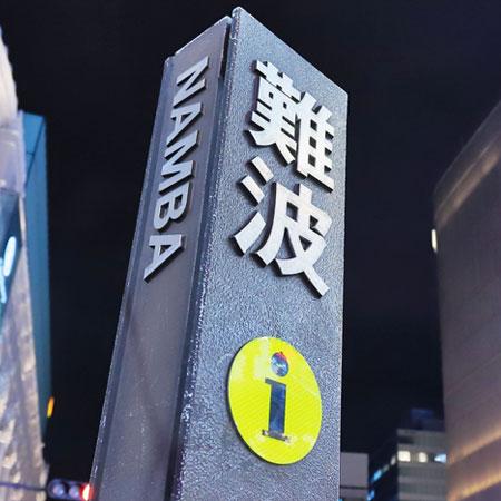 大阪難波エリアの脱毛サロン10選(2020年7月更新)のイメージ