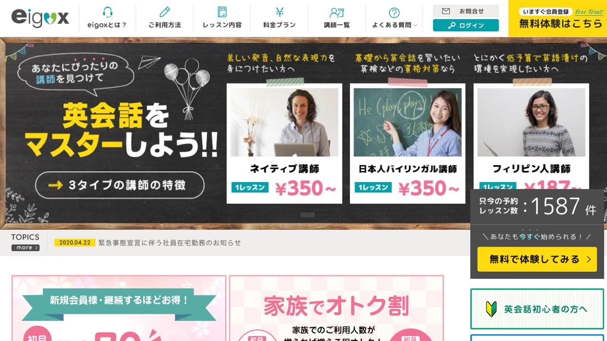 エイゴックストップページ画像