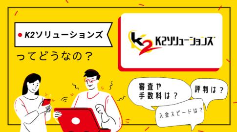 K2ソリューションズ