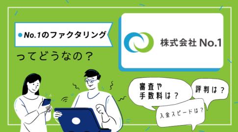 No.1 ファクタリング アイキャッチ
