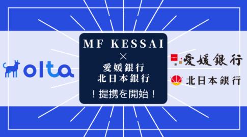 OLTA 愛媛・北日本銀行 アイキャッチ