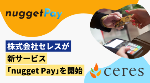 nugget pay アイキャッチ