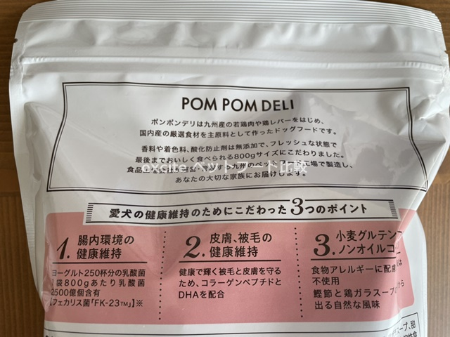 ポンポンデリは腸活を考えたレシピ