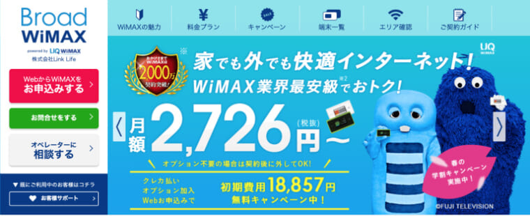 Broad WiMAXのアイキャッチ