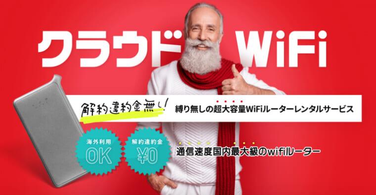 クラウドWiFi東京の画像