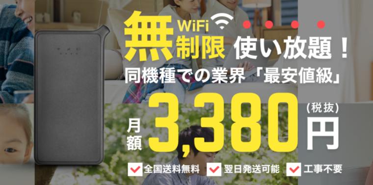 dokoyorimo wifiのアイキャッチ