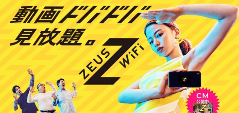 ゼウスWiFiの画像