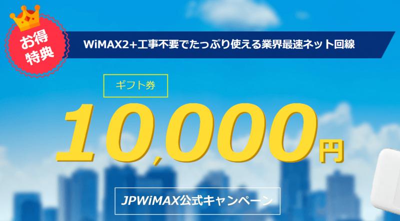 JPWiMAXのアイキャッチ画像