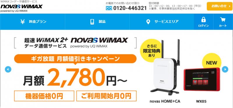 novas WiMAXのアイキャッチ画像