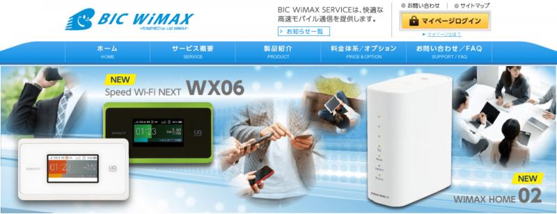 BIC WiMAXのアイキャッチ画像