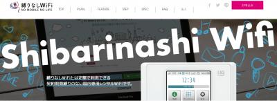 shibari-nashi-wifi