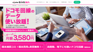 excite mobile wifi アイキャッチ