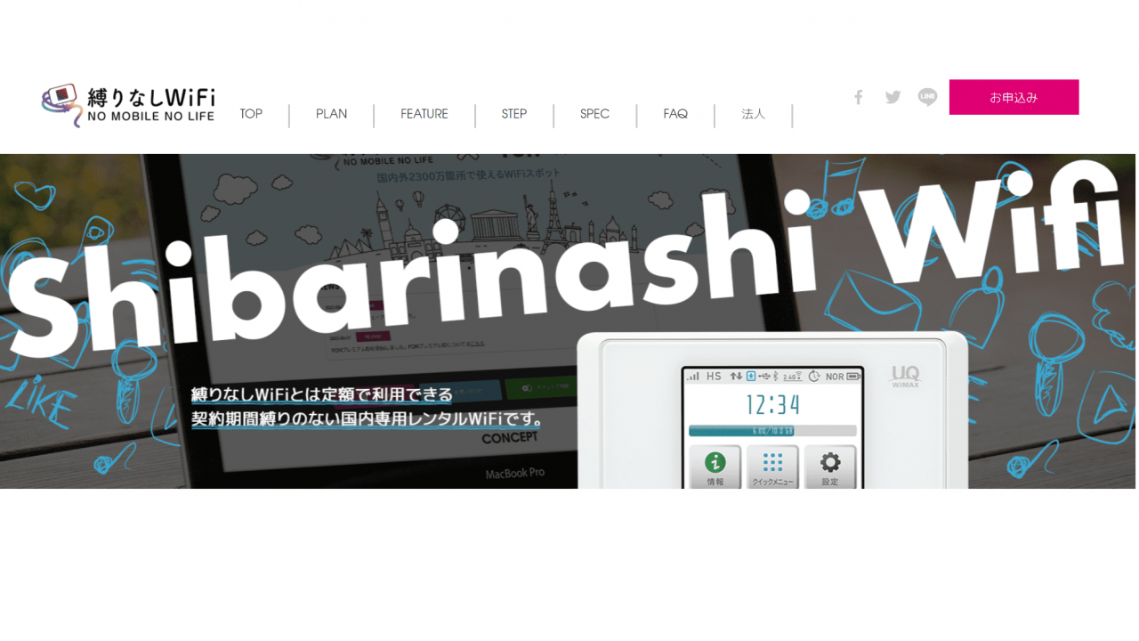 shibarinasi-wifi(16:9)