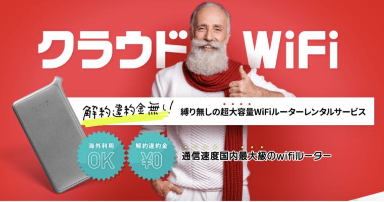 クラウドWIFi東京のイメージ画像