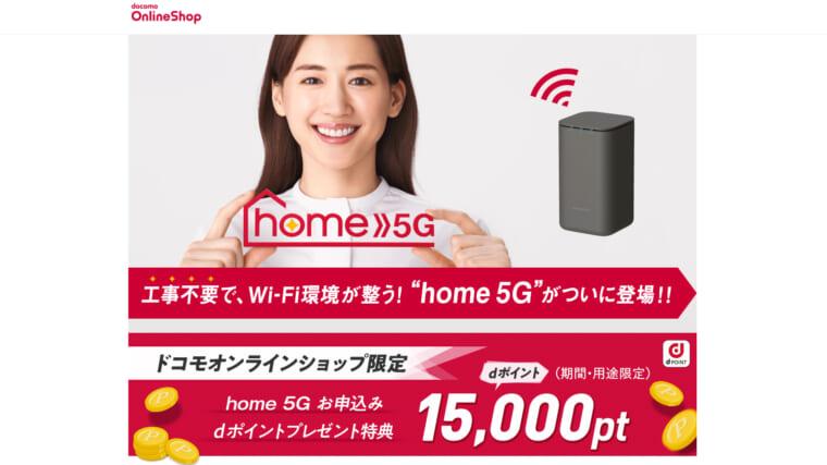 Home 5Gの公式HP画像