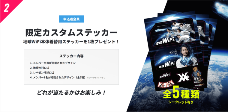 地球wifi 限定カスタムステッカー