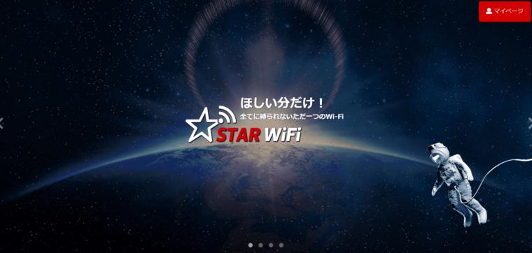 STAR WiFiのアイキャッチ