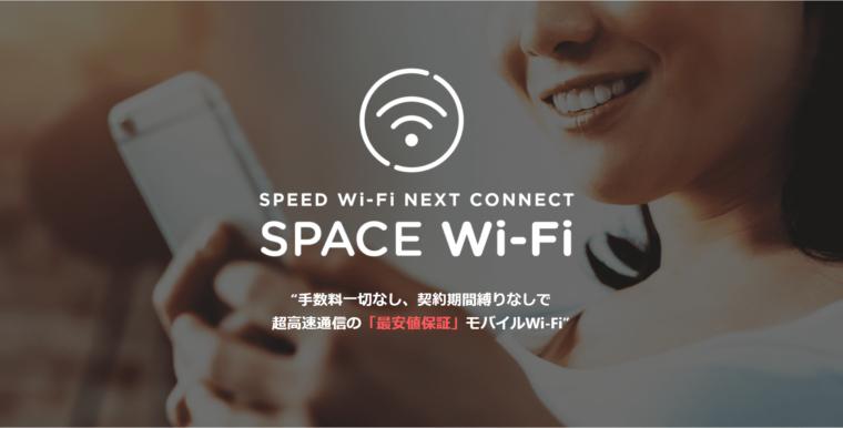 space wifiのアイキャッチ