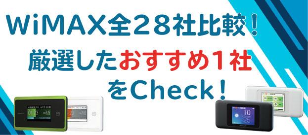 WiMAX比較のアイキャッチ