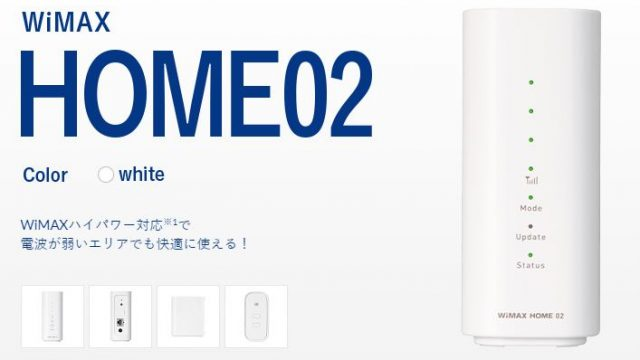 WiMAX HOME02のアイキャッチ画像