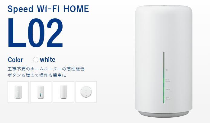 Speed Wi-Fi HOME L02のアイキャッチ画像