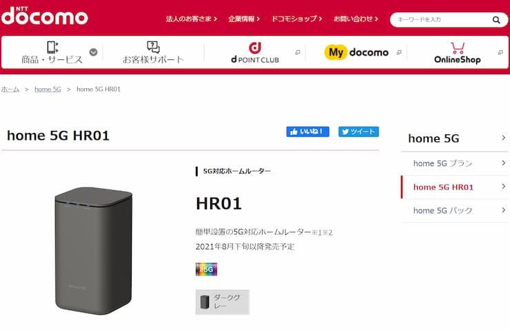 home 5G HR01